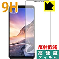 PDA工房 Xiaomi Mi Max 3 9H高硬度[反射低減] 保護 フィルム 日本製