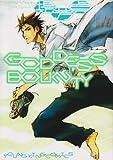 Goddess bounty (ヤングキングコミックス)