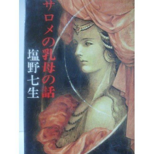 サロメの乳母の話 (中公文庫)の詳細を見る