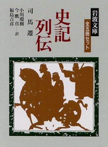 史記列伝 全5冊 (岩波文庫)の詳細を見る