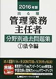 2016年版出る順管理業務主任者 分野別過去問題集 1 法令編
