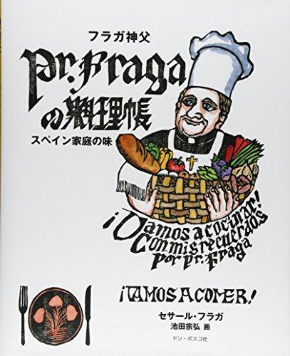 フラガ神父の料理帳―スペイン家庭の味の詳細を見る