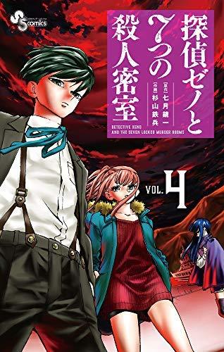 探偵ゼノと7つの殺人密室 コミック 1-4巻セット