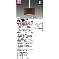 東芝ライテック LEDユニットフラット形 小形ダイニングペンダント フランジタイプ ダークブラウン ランプ別売