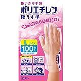 使いきり手袋 ポリエチレン 極うす手 Lサイズ 半透明 100枚 使い捨て 食品衛生法適合