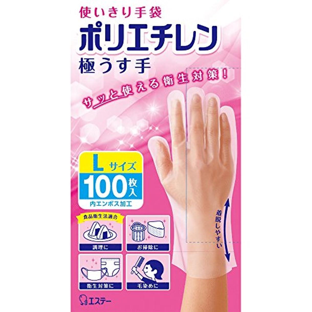 ロック解除制限変色する使いきり手袋 ポリエチレン 極うす手 Lサイズ 半透明 100枚