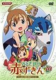 おとぎ銃士 赤ずきん Vol.10 [DVD]
