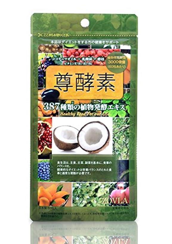 災難違反デイジーZOVLA 尊酵素 60粒 (3)