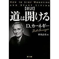 新訳 道は開ける (角川文庫)