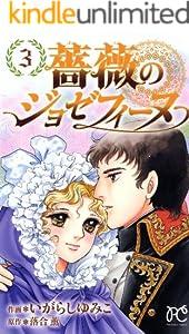 薔薇のジョゼフィーヌ 3巻 表紙画像