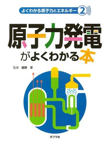 原子力発電がよくわかる本 (よくわかる原子力とエネルギー)