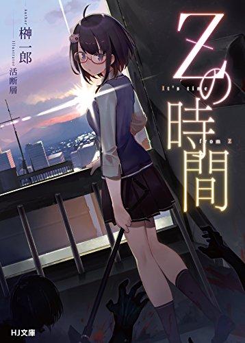 Zの時間 (HJ文庫)