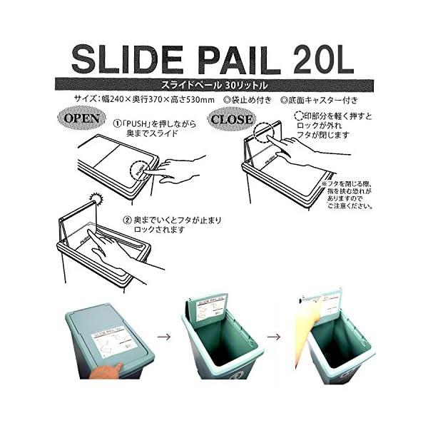 平和工業 ゴミ箱 スライドペール 20L 日本...の紹介画像3