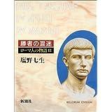 ローマ人の物語 (3) 勝者の混迷