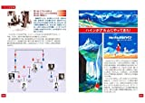 ハイジに会いたい!―物語の背景とスイスアルプスへの旅 画像