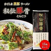 通販限定【ご当地ラーメン九州】 鹿児島黒豚ラーメン 秘伝豚骨(ひでんとんこつ) こだわりの棒麺