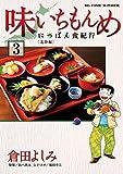 味いちもんめにっぽん食紀行(3) (ビッグコミックス)