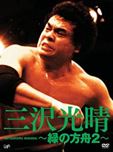 三沢光晴 DVD-BOX ~緑の方舟2~