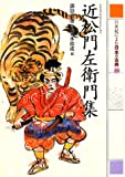近松門左衛門集 (21世紀によむ日本の古典 16)