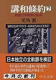 講和条約―戦後日米関係の起点 (第7巻) (中公文庫)