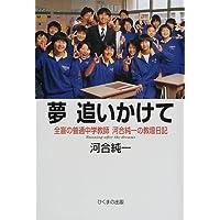 夢追いかけて―全盲の普通中学教師河合純一の教壇日記
