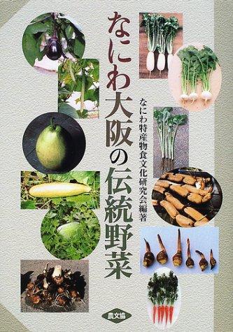 なにわ大阪の伝統野菜