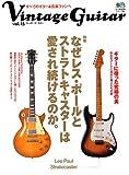 ヴィンテージ・ギター (Vol.15) (エイムック (981))