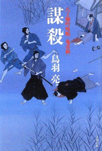 謀殺―八丁堀吟味帳「鬼彦組」 (文春文庫)の詳細を見る