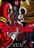 DEAD Tube ~デッドチューブ~ 13 (チャンピオンREDコミックス) 画像