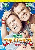 俺たちステップブラザース〈義兄弟〉 コレクターズ・エディション [DVD] 画像