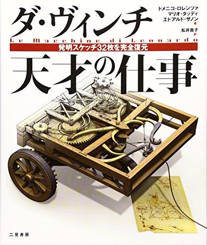 ダ・ヴィンチ 天才の仕事—発明スケッチ32枚を完全復元