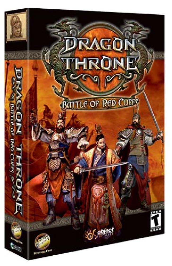 から面良心的Dragon Throne: Battle of Red Cliffs (輸入版)