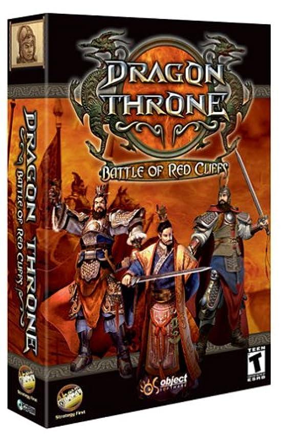 勇気アルバニーカリングDragon Throne: Battle of Red Cliffs (輸入版)