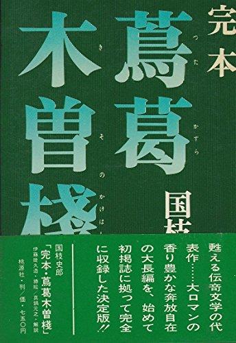 蔦葛木曽桟 (1969年)の詳細を見る