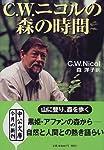 C.W.ニコルの森の時間 (中公文庫)