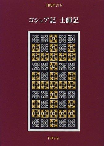 旧約聖書〈4〉ヨシュア記 士師記の詳細を見る