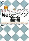 速習Webデザイン 改訂新版 Webデザイン基礎