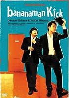 バナナマン傑作選ライブ BANANAMAN KICK [DVD]