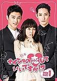 ナイショの恋していいですか!? DVD-BOX1[DVD]