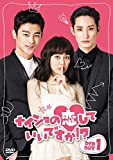 [DVD]ナイショの恋していいですか! ? DVD-BOX1