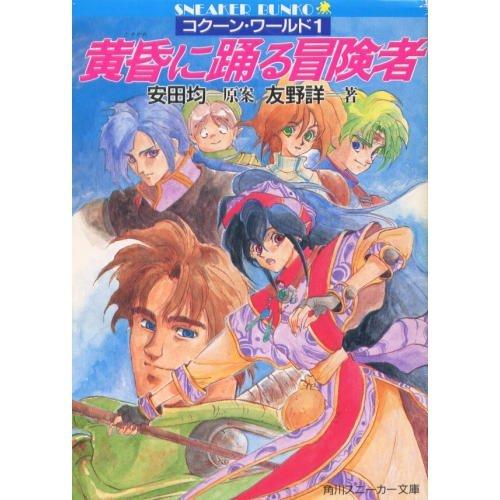 コクーン・ワールド〈1〉黄昏に踊る冒険者 (角川文庫―スニーカー文庫)の詳細を見る