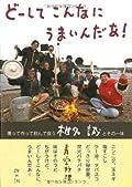 椎名誠『どーしてこんなにうまいんだあ!』の表紙画像