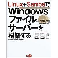 Linux+SambaでWindowsファイルサーバーを構築する―無料で作るWindowsファイルサーバー