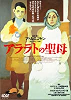 アララトの聖母 [DVD]