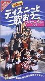 ポールスミス ディズニーと歌おう「ディズニーランド・パリ」【日本語吹替版】 [VHS]