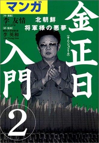 マンガ金正日入門(2) 北朝鮮 将軍様の悪夢の詳細を見る