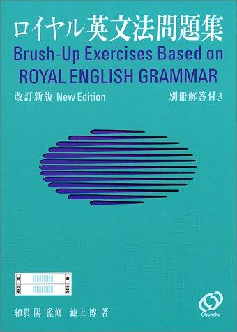 ロイヤル英文法問題集の詳細を見る
