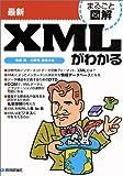 まるごと図解 最新XMLがわかる