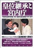 別冊宝島ムック「皇位継承と宮内庁」
