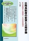 公務員制度の変質と公務労働―NPM型効率・市場型サービスの分析視点 (シリーズ 地方自治構造改革を問う)